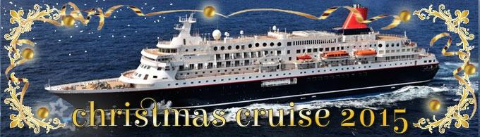 クリスマスクルーズ2015 - 郵船トラベル