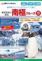 耐氷船「オーシャン・ダイヤモンド」で航く 南極探検クルーズ 15日間<2017年1月出発>
