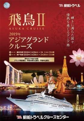 飛鳥II 2019年アジアグランドクルーズ