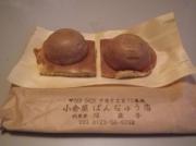 夕張の隠れた名物「ぱんじゅう」発見!