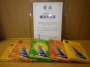 横浜市長賞を受賞した「氷川丸ドライカレーシリーズ」