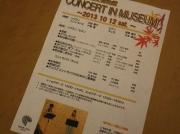コンサート当日配られたプログラム